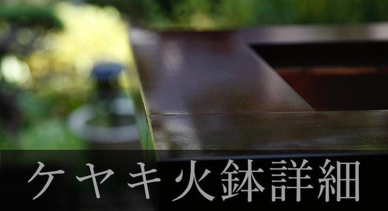 ケヤキの火鉢へのリンク