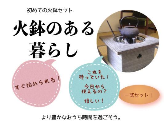 桐の火鉢のスターターキット 梅セットのバナー