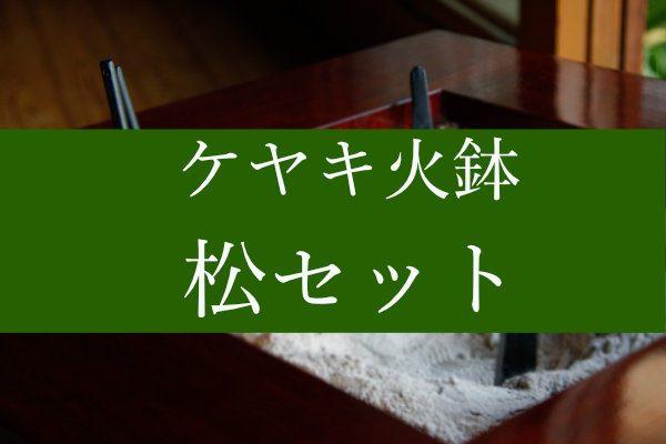ケヤキの火鉢松セット