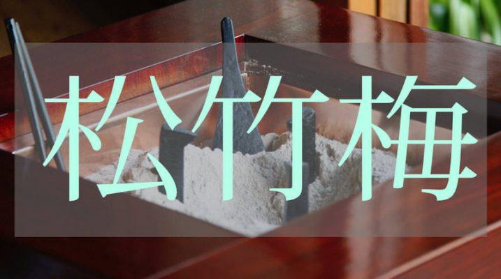 ケヤキ火鉢のセット 松竹梅