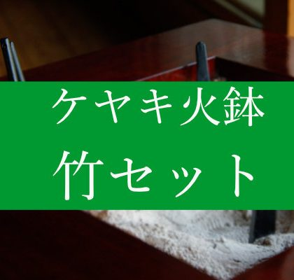 ケヤキの火鉢竹セット