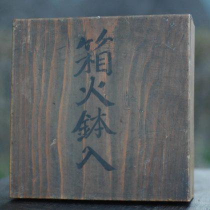紫檀と象牙釘の火鉢 桐箱