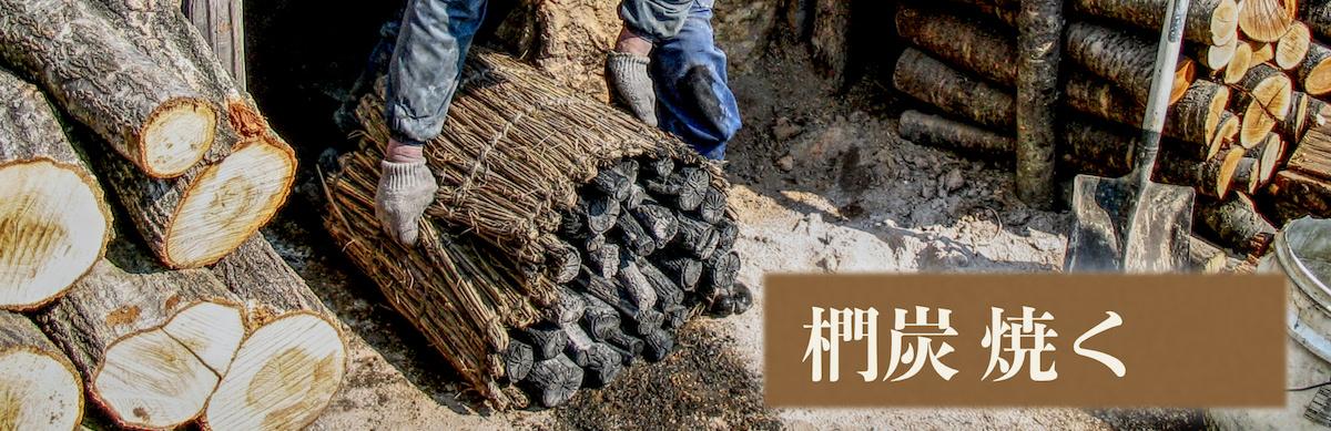 火鉢・囲炉裏用、くぬぎ炭
