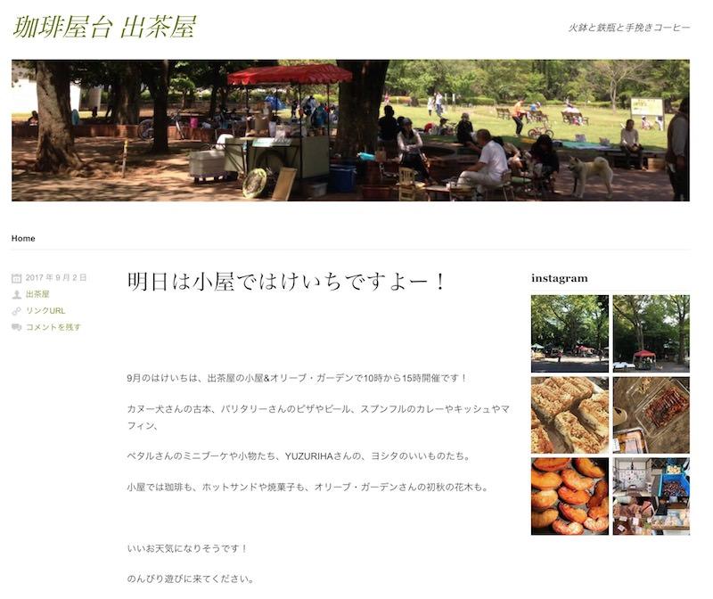 コーヒー屋台出茶屋のホームページ