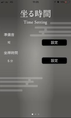 座禅アプリ 雲堂