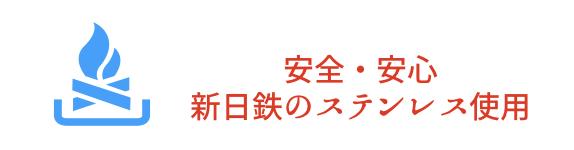 中村さんの網