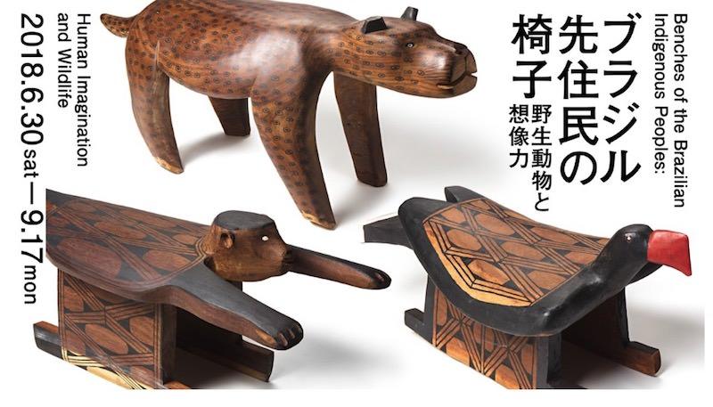 東京都庭園美術館 ブラジルの椅子