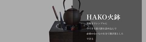 桐火鉢のページへのバナー