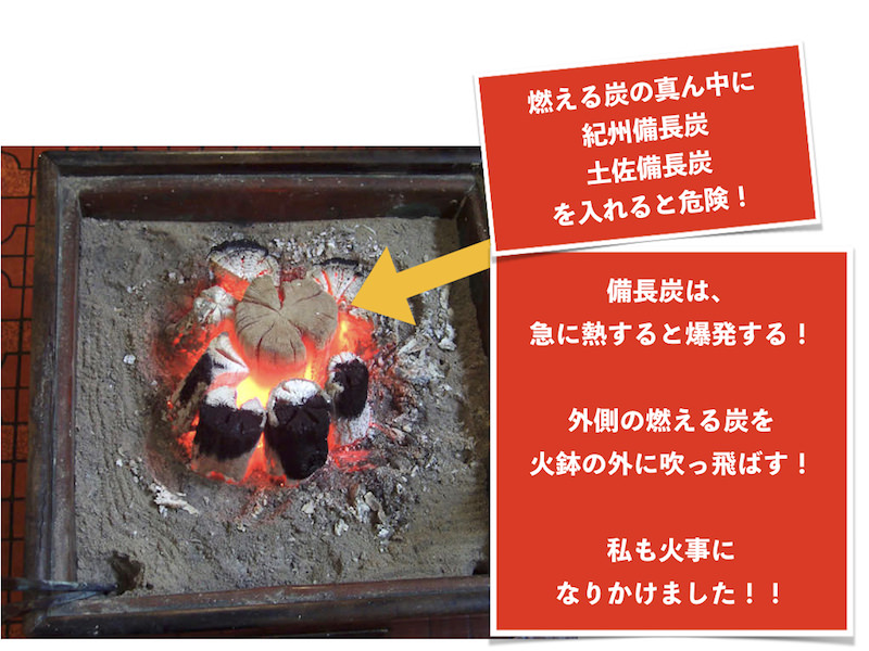 火鉢で火事になる原因
