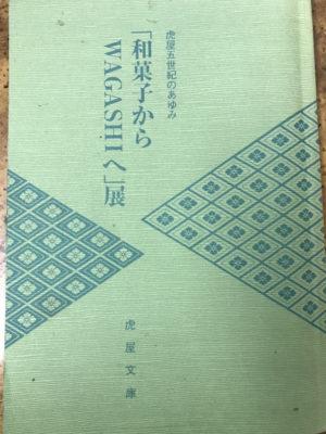 和菓子屋とらやの本